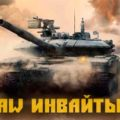 Инвайты на Armored Warfare