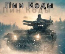 Пин коды Armored Warfare «Проект Армата»