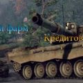 Фарм кредитов в Armored Warfare (Проект Армата)
