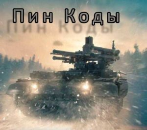 Коды Armored Warfare