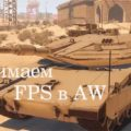 Увеличение FPS в Armored Warfare: Проект Армата