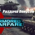 Armored Warfare Бонусы