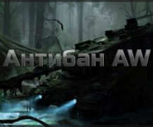 Антибан для Armored Warfare